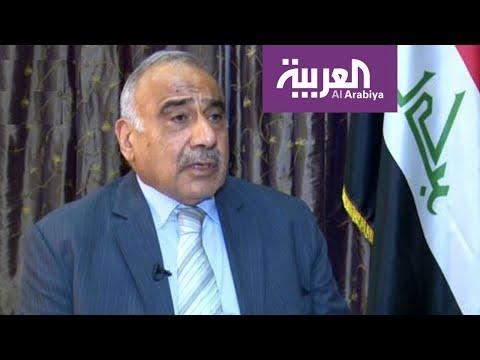 عادل عبد المهدي: العراق لن يؤذي جيرانه وأشقاءه  - نشر قبل 5 ساعة