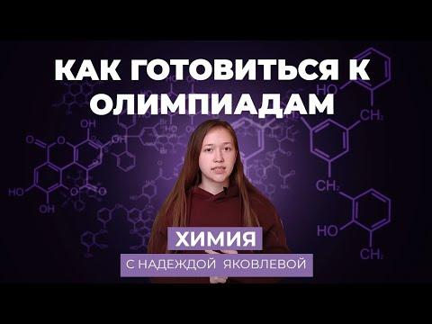 Видеоурок олимпиада по химии