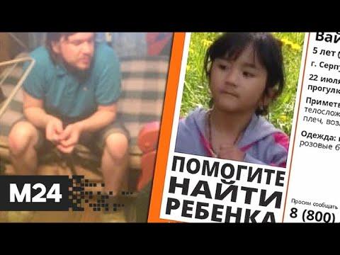 Следственный комитет завершил расследование убийства пятилетней девочки в Серпухове - Москва 24