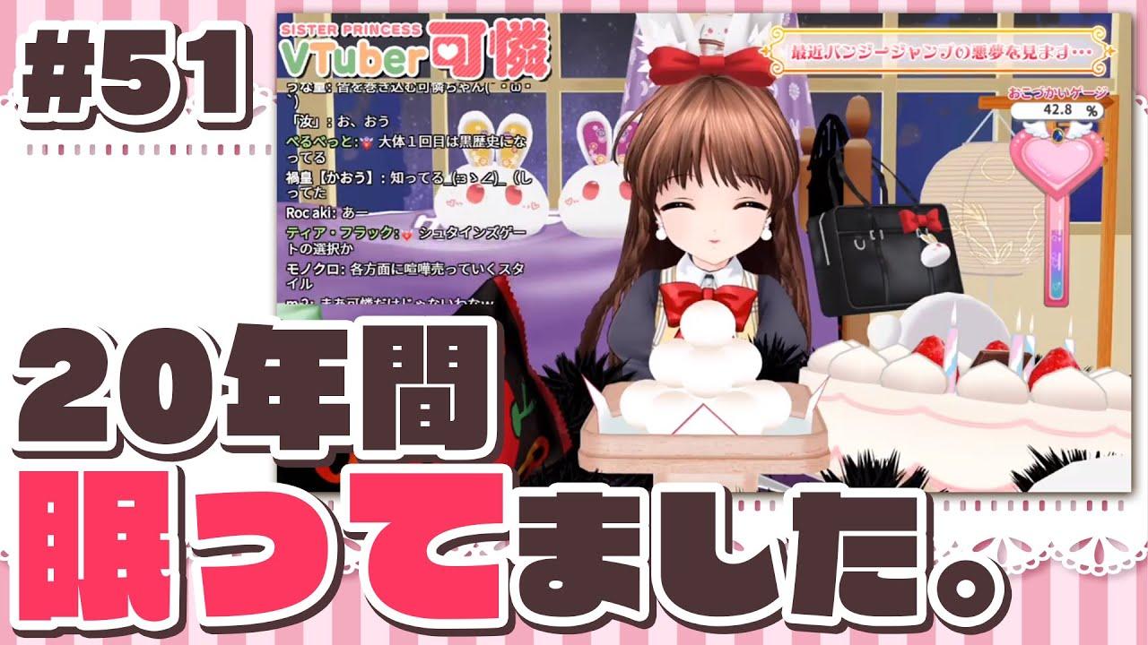 VTuber可憐の「シスター・プリンセス~お兄ちゃん♡大好き~」#51