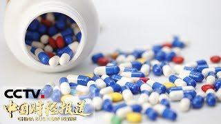[中国财经报道] 直通现场 国家医保局:国家组织药品集中采购扩围开标结果今日出炉 | CCTV财经