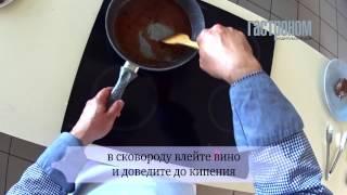 Говяжья вырезка с ягодным соусом