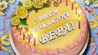 с днем рождения вера