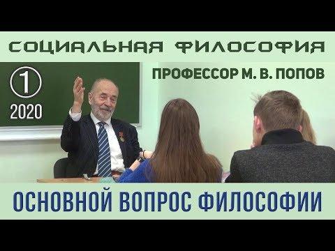 М.В.Попов. 01. «Основной вопрос философии». Курс СФК-2020.