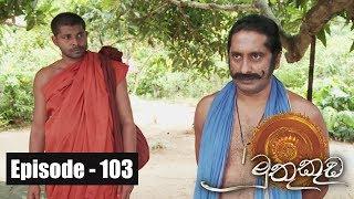 Muthu Kuda - Episode 103 28th June 2017