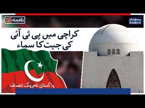 Karachi Mein PTI Ki Jeet Ka Samaa | SAMAA TV | Election Pakistan 2018