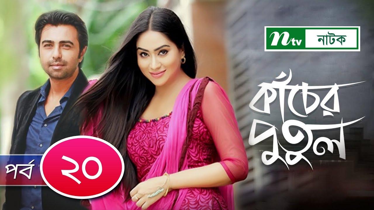 Kacher Putul   কাঁচের পুতুল   EP 20   Apurba   Momo   Nabila   Tasnuva Elvin   NTV Drama Serial