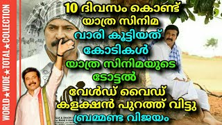 YATRA MOVIE TOTAL WORLD WIDE COLLECTION OUT || RECORD BREAKING || MAMMOOTTY || YSR !!!!!!