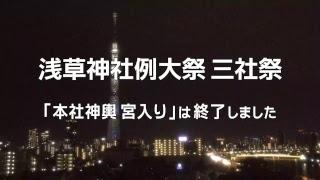 三社祭「本社神輿 宮出し、各町渡御、宮入り」生中継 thumbnail