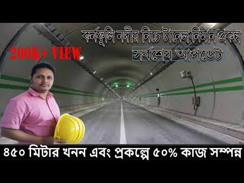 কর্নফুলি টালেন সর্বশেষঃ ৪৫০ মিটার খনন এবং প্রকল্পে ৪০ভাগ কাজ সম্পন্ন। Karnaphuli Tunnel Last Update