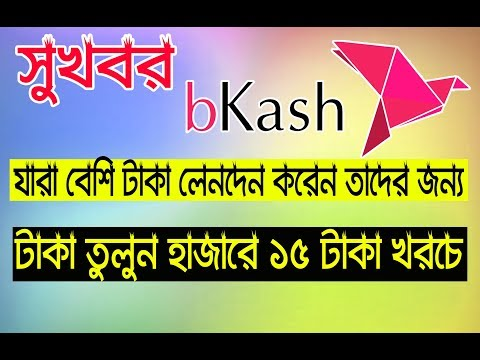 সুখবর হাজারে খরচ 15 টাকা। বিকাশ থেকে টাকা তুলুন New bkash ATM withdrawal fee 1.5%