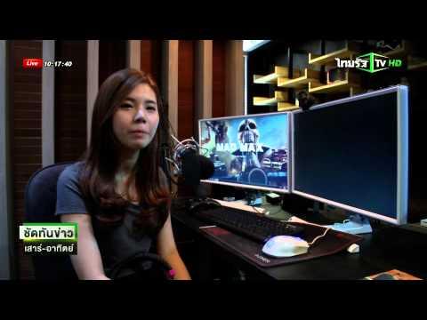 แคสเตอร์พากย์เกมสร้างรายได้ | 06-09-58 | ชัดทันข่าว เสาร์-อาทิตย์ | ThairathTV