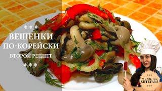 Как готовить маринованные ВЕШЕНКИ ПО КОРЕЙСКИ в домашних условиях?