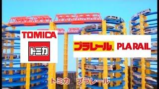 トミカプラレールビデオ Part 2 Tomica Plarail Video 2014 (02324)