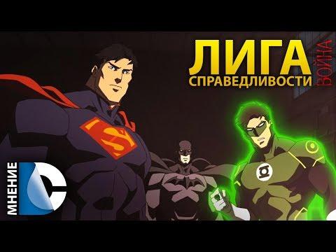 Лига Справедливости: Гибель (Justice League: Doom) Clip 1