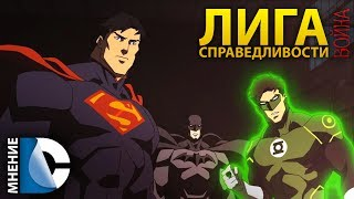 DC Мнение - Лига Справедливости: Война