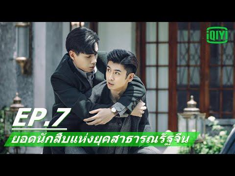 คู่หูยอดนักสืบ | ยอดนักสืบแห่งยุคสาธารณรัฐจีน(My Roommate is a Detective)EP.7 ซับไทย| iQIYI Thailand