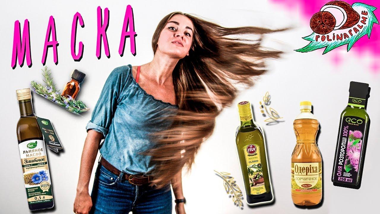 Маска для волос с маслами в домашних условиях