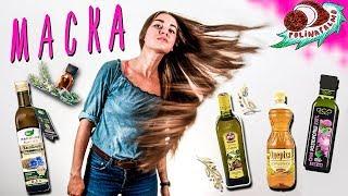Маска для волос с маслами в домашних условиях 💆 Маска для секущихся кончиков 🌴 POLI NA PALME