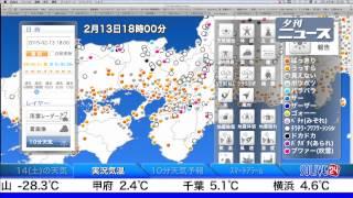 【夕刊ニュース】京阪神や名古屋で雪 2014.2.13