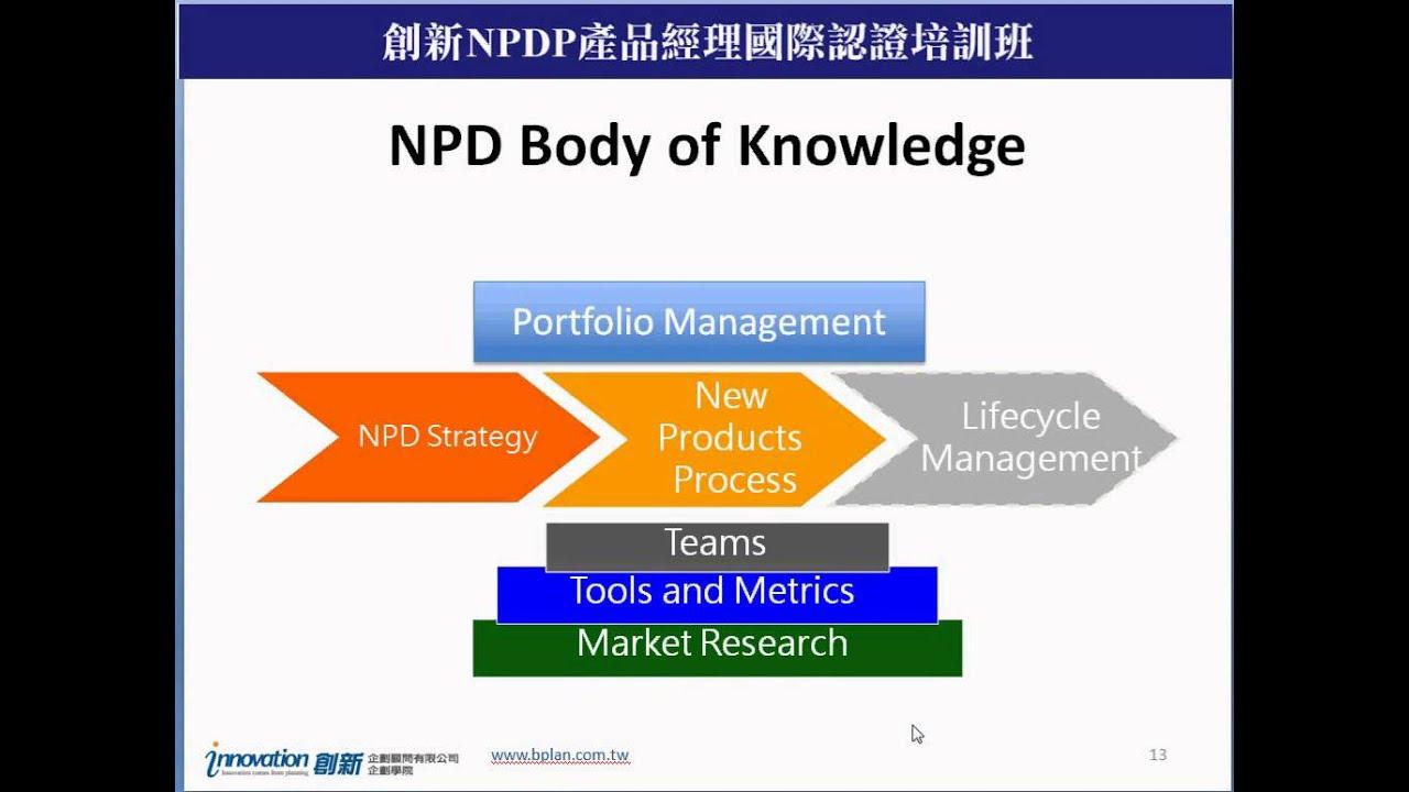 NPDP產品經理國際認證課程線上說明會 - YouTube