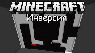 Прохождение карты в Minecraft : Инверсия [# 1]