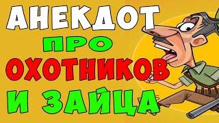 АНЕКДОТ про Двух Охотников и Одного Зайца Самые смешные свежие анекдоты
