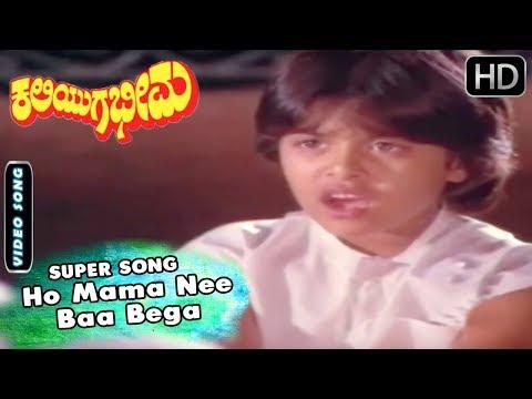 Ho Mama Nee Baa Bega - Song | Kaliyuga Bheema - Kannada Movie | Sumalatha - Srinath