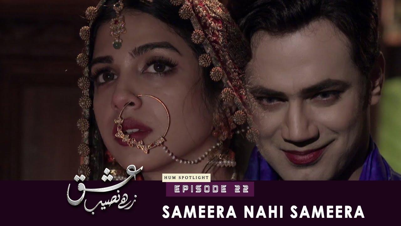 Download Sameer Nahi Sameera   Ishq Zahe Naseeb   HUM TV   HUM Spotlight