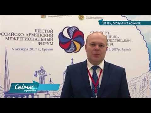 Архангельская делегация участвует в международном форуме в Армении