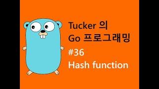 컴맹을 위한 Go 언어 프로그래밍 기초 강좌 36 - Map 과 Hash 의 관계