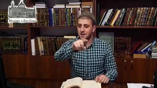 РЕН ОГНИ; Уроки Ислама 7
