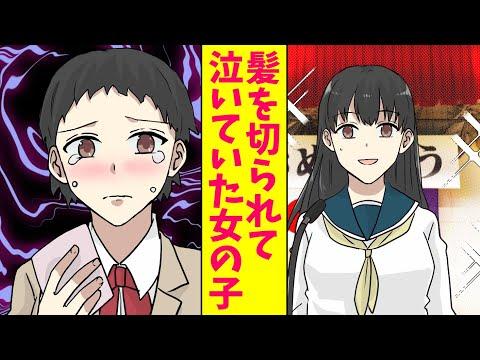 【漫画】クラスの女の子が髪を切られて泣いていた→俺プッツンして敵討ちした結果…(恋愛マンガ動画)