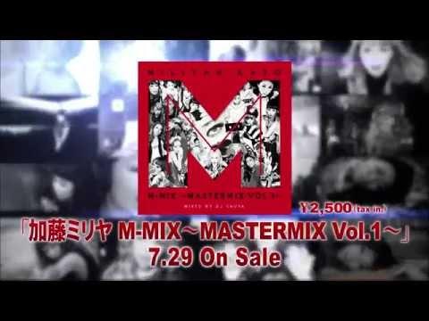 「加藤ミリヤ M-MIX〜MASTERMIX VOL.1〜」SPOT