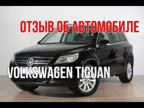 Отзыв об автомобиле Фольксваген Тигуан (Volkswagen Tiguan)
