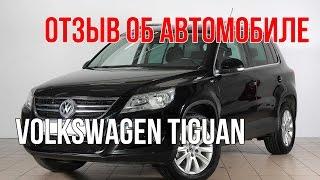 Отзыв об автомобиле Фольксваген Тигуан (Volkswagen Tiguan)(, 2016-11-16T03:25:17.000Z)
