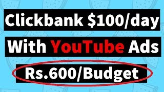 Make Money with Clickbank by using YouTube ads in Hindi | Paid Traffic Method