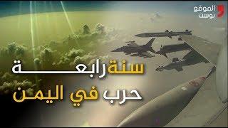 شاهد .. عام رابع من الحرب الغبية في اليمن