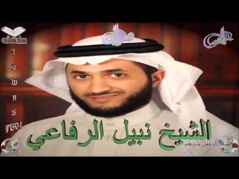 Sheikh Nabil Ar-Rifai - Quran (23) Al-Mu'minun - سورة المؤمنون