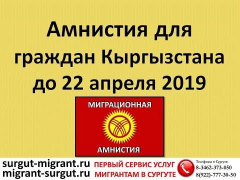 Амнистия для граждан Кыргызстана до 22 апреля 2019