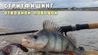 Стритфишинг Крупный Окунь Рыбалка в Тольятти Шлюзовой Канал Отводной поводок Оснастка Спиннинг