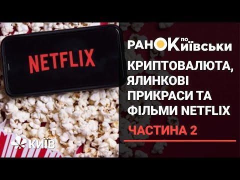 Телеканал Київ: Криптовалюта в Україні, фабрика ялинкових прикрас та топ фільмів Netflix - частина 2
