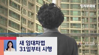 """""""2년 더 살고, 5% 이내로"""" 새 임대차법 시행 / JTBC 정치부회의"""