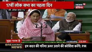Minister of Food Processing Harsimrat Kaur Badal Takes Oath In Inaugural Session of 17th Lok Sabha
