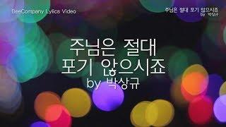 [가사비디오] 주님은 절대 포기 않으시죠 by 박상규