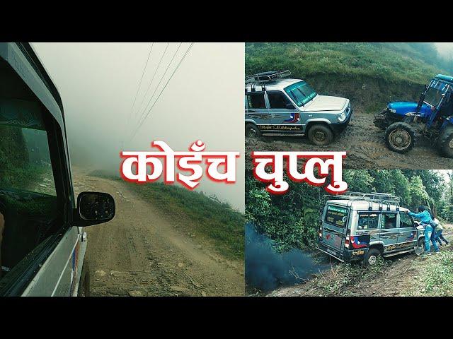दुखपुर्ण निरण्तर यात्रामा लुकेको आनन्द । ( Sunuwar Village Tour ) Koinch Chuplu Episode 106