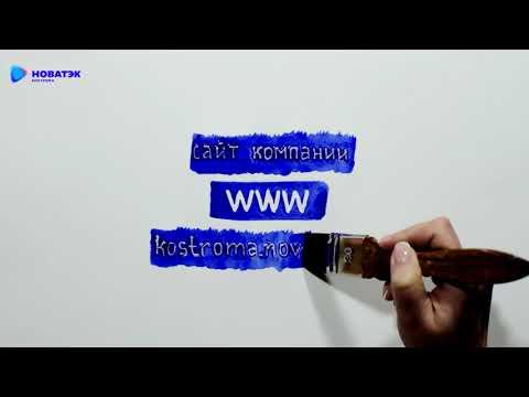 """ООО """"НОВАТЭК-Кострома"""". Как передать показания счетчика газа. Внести данные на сайте"""