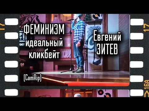 У феминизма в России нет будущего? - Евгений Зитев Stand-Up / CamRip