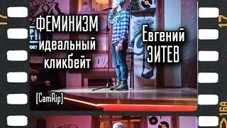 У феминизма в России нет будущего Евгений Зитев Stand Up CamRip