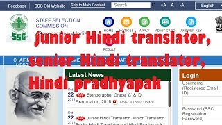 SSC recruitment 2018 for junior Hindi translator,senior Hindi translator, Hindi pradhyapak exam 2018
